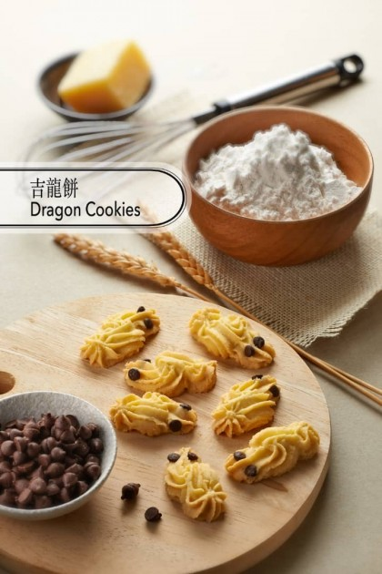 DRAGON COOKIES 吉龙饼